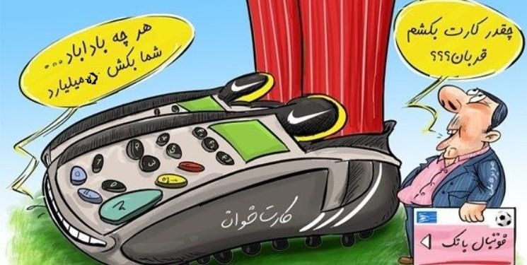 افسار گرانی فوتبالیستهای دولتی را بکشید
